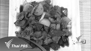 ครัวนารี : หมูดำภูพานผัดพริกไทดำ (10 พ.ย. 59)