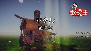 【カラオケ】ホタル/藍坊主