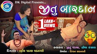 Jitu Bardhan - Jitu Pandya- Gujarati Jokes 2021 - Greeva Kansara- Comedy Video