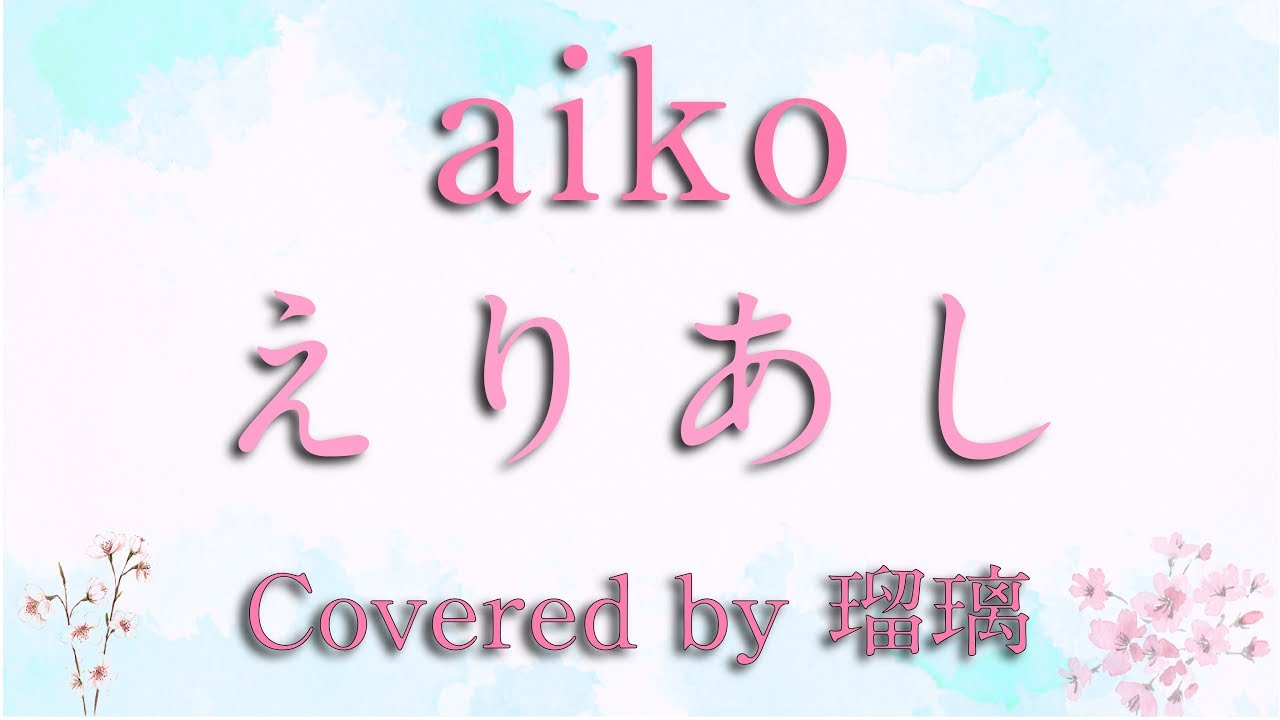 aiko「えりあし」Covered by 瑠璃
