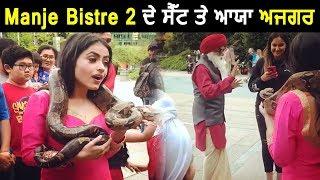 Manje Bistre 2 Actress Simi Chahal Caught With Python(Snake) l Dainik Savera