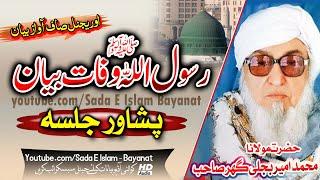 Molana Bijlee Gar Sahb Audio Bayan - Huzoor S.A Wafat Bayan مولانا محمد امیر بجلی گھر صاحب بیان