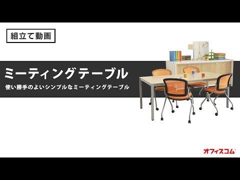 使い勝手のよいシンプルな会議用テーブル ミーティングテーブル組み立て動画 激安 オフィス家具 オフィスコム株式会社