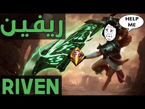 League of Legends Riven - ريفين thumbnail