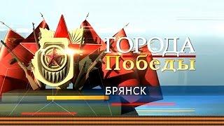 ПОМНИМ ВСЁ!!! Города Победы - Брянск. Выпуск  17