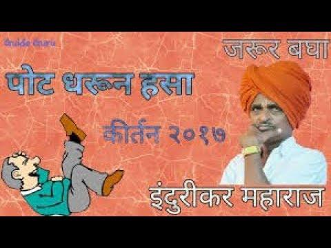 Nivrutti Maharaj deshmukh Indorikar Marathi Kirtan | ह भ प इंदूरीकर महाराज