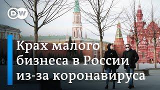 В России закрылись рестораны и торговые центры