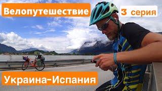 Велопутешествие Украина-Испания.3 серия. Вторая поломка и ремонт. Проехался по трассе формулы 1.