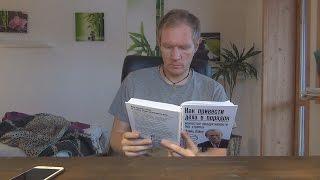 Читаем эффективно! MaxEffect / Мобильное чтение