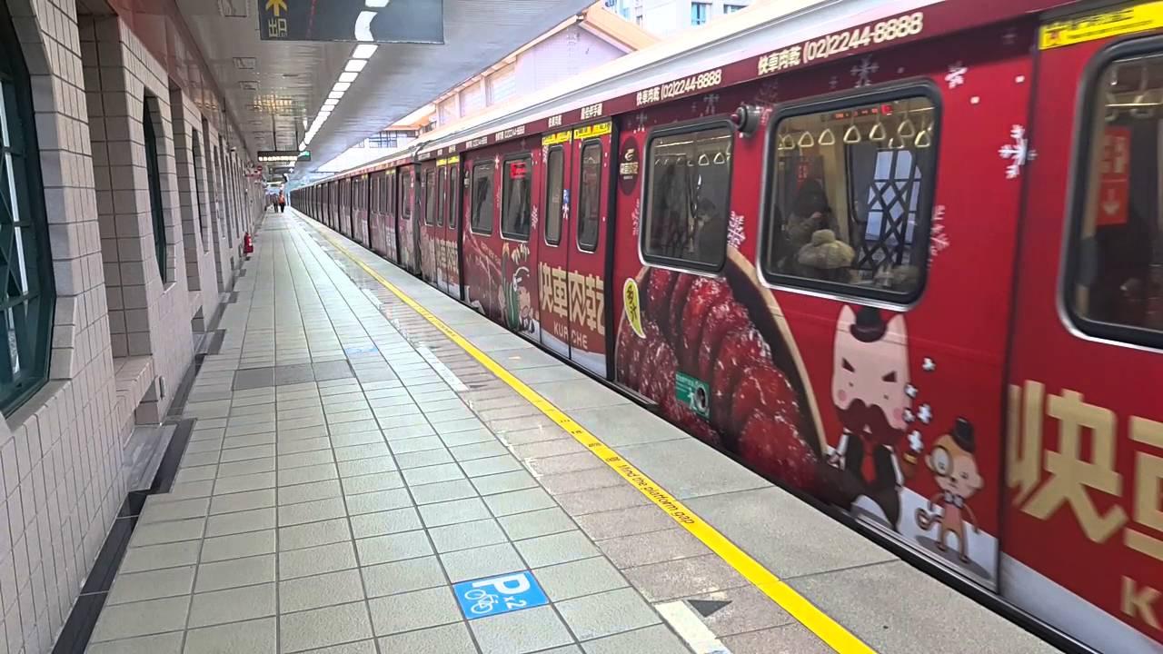 臺北捷運301型[快車肉乾]復興崗站 - YouTube