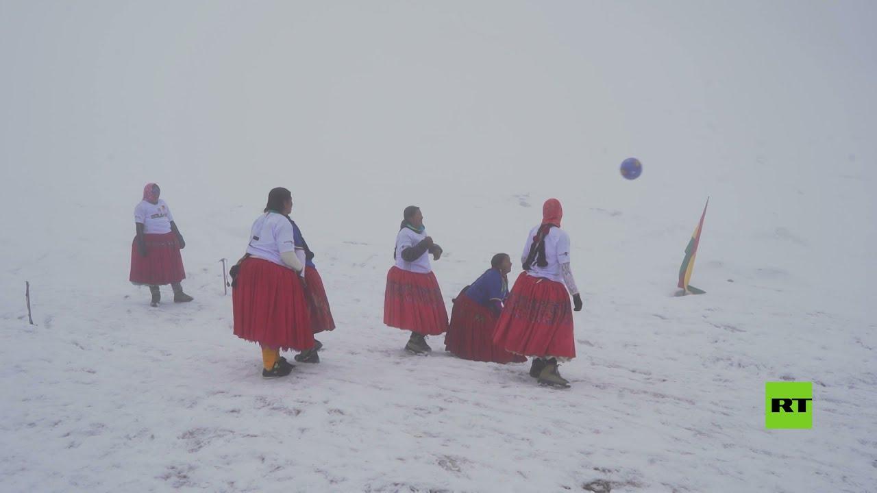 شاهد.. سيدات من بوليفيا يلعبن كرة القدم فوق الثلج وعلى ارتفاع 5890 مترا فوق سطح البحر  - 23:54-2021 / 9 / 18