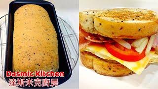 芝麻胚芽吐司   Wheat Germ Sesame Bread   Bread Baking