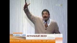 ВРАГ НАРОДА. Генрик Ибсен