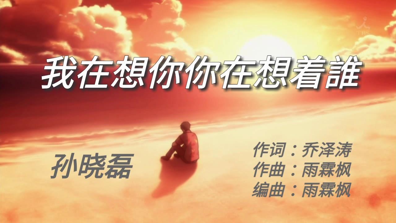 《我在想你你在想着谁》 - 孙晓磊