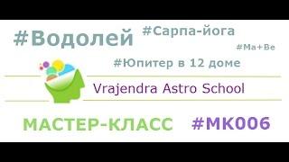 Ведическая астрология обучение #МК006 - Водолей знак, Сарпа-йога, Юпитер в 12 доме