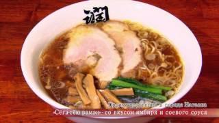Япония, префектура Ниигата. Лапша-рамэн, согревающая тело и душу.
