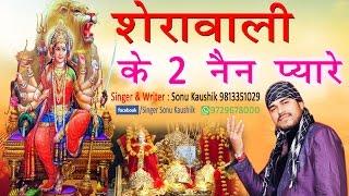 Sherawali Ke 2 Nain Pyare Mata Navratri Bhajan Sonu Kaushik Durga Maa Devotional Songs