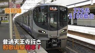 阪和線225系5100番台普通天王寺行き 和歌山駅発車!