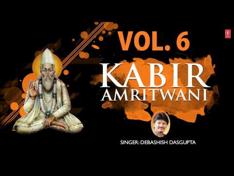 Kabir Amritwani Vol.6 By Debashish Das Gupta Full Audio Song Juke Box
