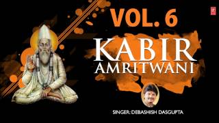 Kabir Amritwani Vol.6 By Debashish Das Gupta Full Audio Song Juke Box