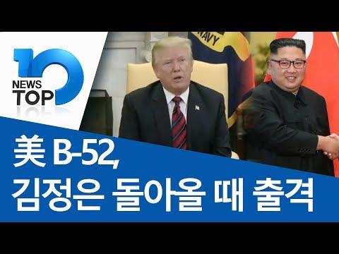 美 B-52, 김정은 돌아올 때 출격