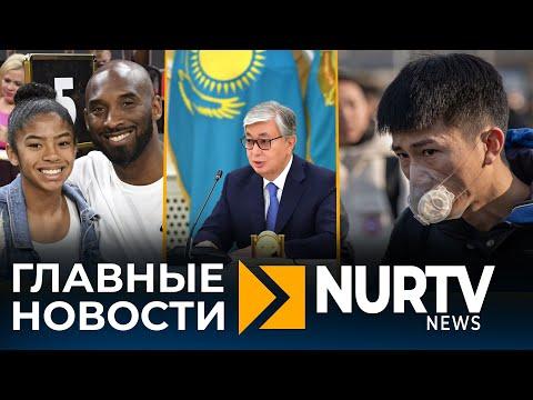 Главные новости NUR TV NEWS 27.01.2020