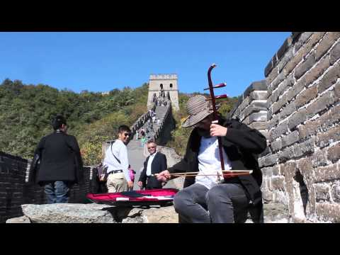 An intimate performance on the Great Wall