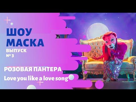 «Маска» | Выпуск 3. Сезон 2 | Розовая Пантера, Love you like a love song