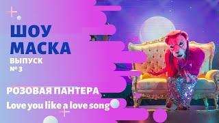 Маска Выпуск 3 Сезон 2 Розовая Пантера Love you like a love song