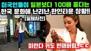 미국인들이 일본보다 100배 좋다는 한국 문화에 난리난…