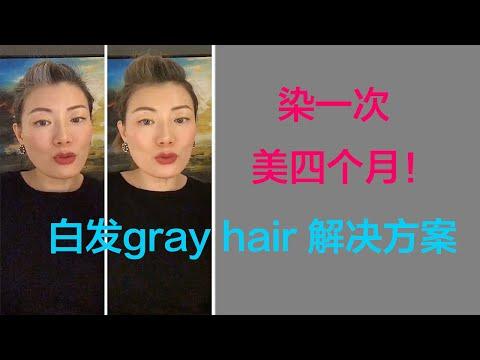 50+ 保养 白发gray Hair 解决方案! 染一次可以美四个月!白头发怎么办? 白发变时尚!