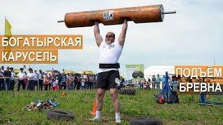 Показательные выступления стронгменов ELBRUS TEAM: Богатырская карусель 350 кг, подъем бревна 120 кг
