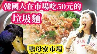 韓國人在台灣市場吃50元垃圾麵(台南鴨母寮市場、古早味布丁、蝦捲ㅣ 타이난 전통시장 ㅣ 타이난 맛집