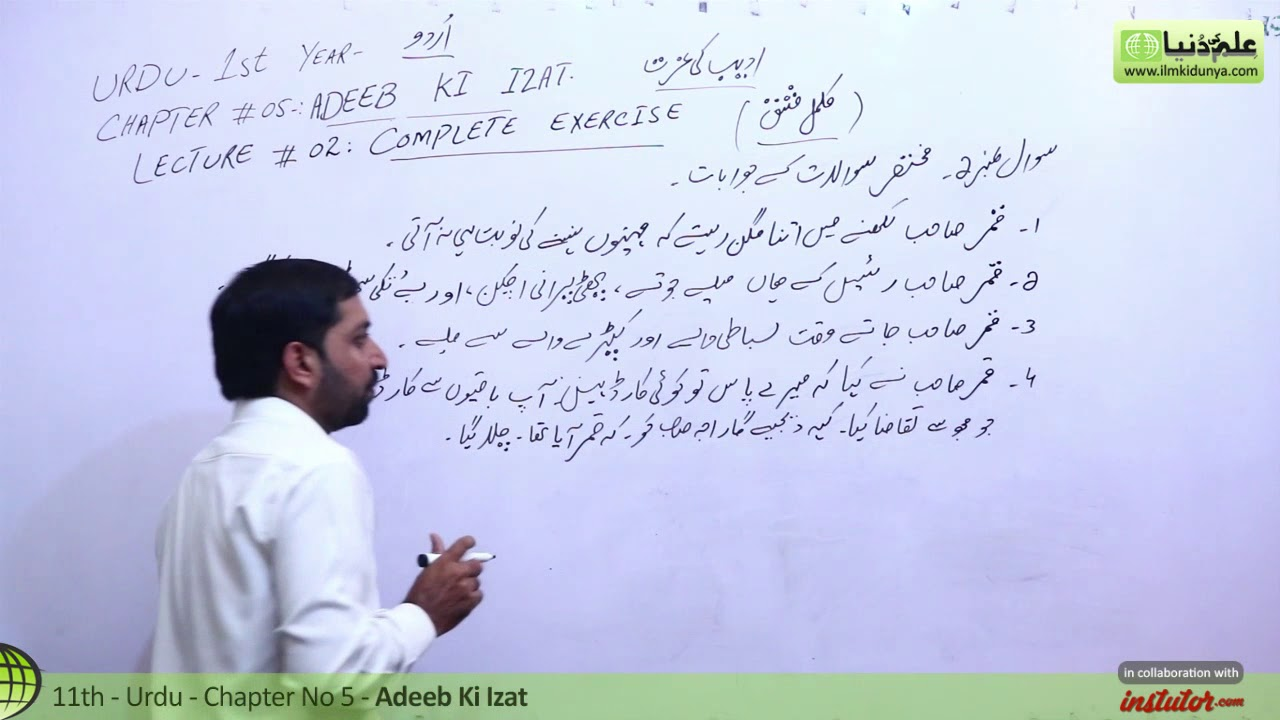First Year Urdu,Chapter 5,lec 2,Complete Exercise-Adeeb Ki Izat -11th class  Urdu
