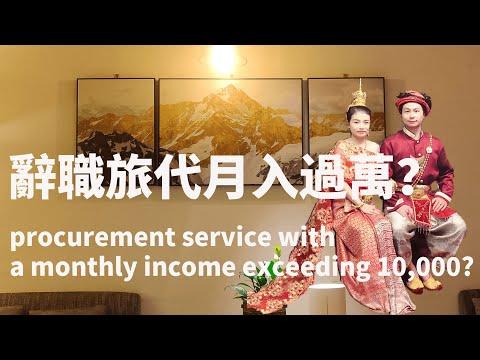 【旅居西藏TRAVELING IN TIBET】外企白領辭職旅行月入過萬 Procurement Service With A Monthly Income Exceeding 10,000?