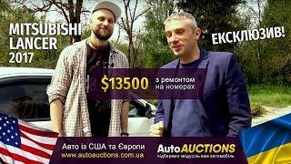 Авто із Америки. Mitsubishi Lancer 2017 за $13500 в Україну з ремонтом під ключ. AutoAuctions.com.ua