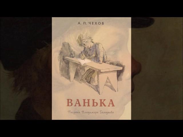Изображение предпросмотра прочтения – АнастасияБаранова представляет буктрейлер кпроизведению «Ванька» А.П.Чехова