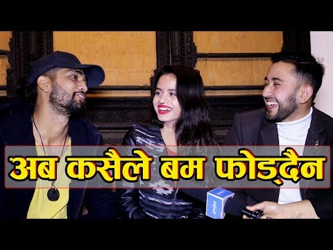 अब कसैले बम फोड्दैन। Fun talk with Anushka,Samyog and Nishant