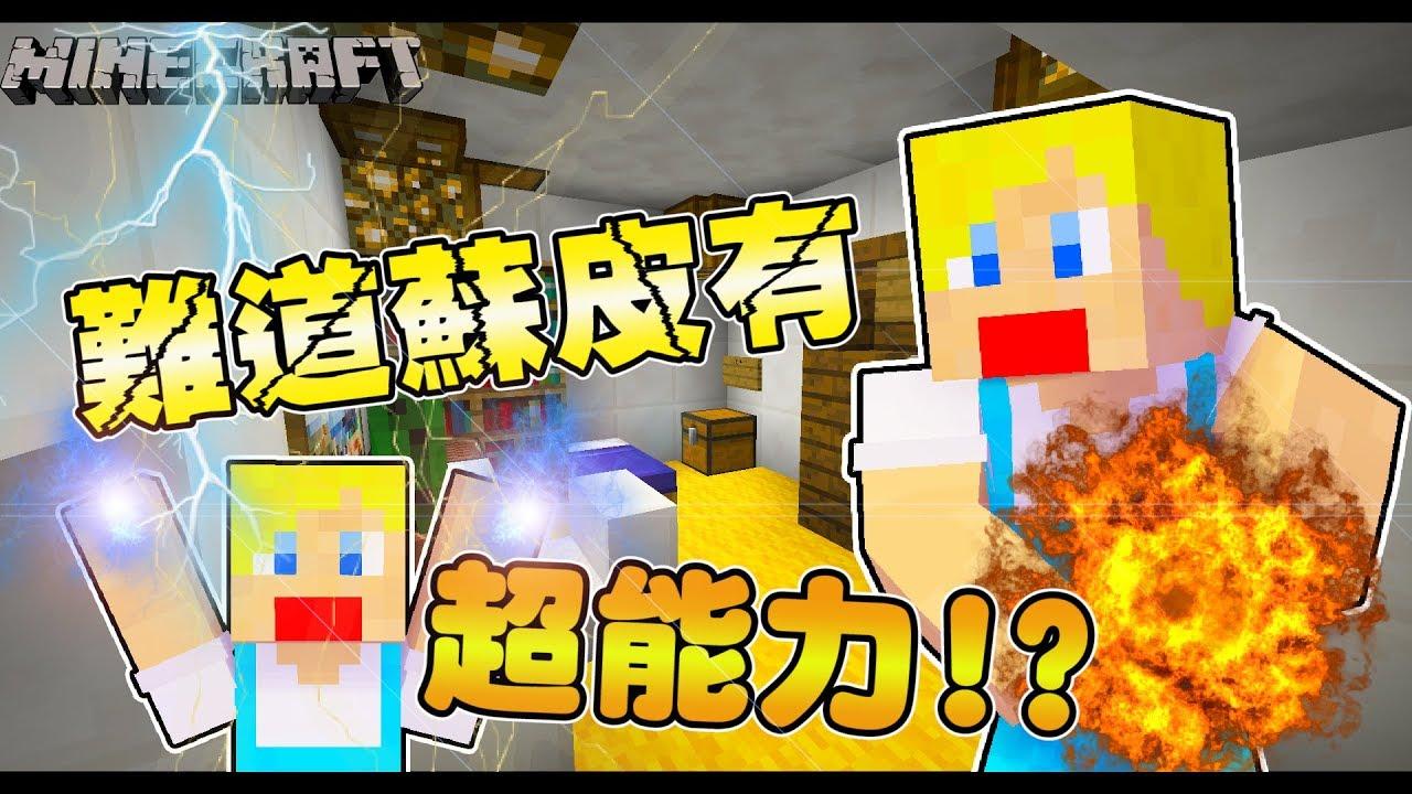 【蘇皮】Minecraft 我有超能力 │來自未來的我突然有一天....│【當個創世神】 - YouTube