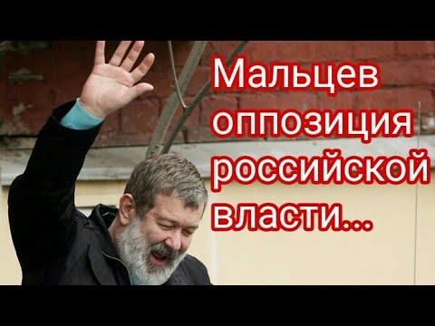 Мальцев - оппозиция российской власти.