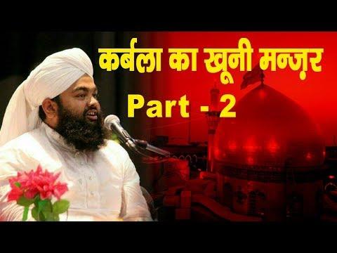 Part 2 Imam Hussain ki Shahadat ka bayan By Aminul Qadri Muharram Sharif very emotional bayan