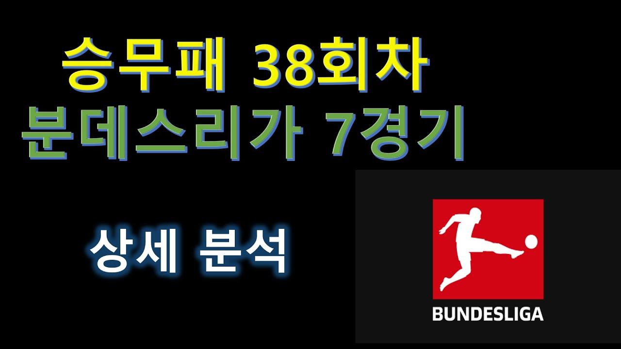 승무패 38회차 분데스리가 대상경기 프리뷰 // 프로토 추천 경기// 축구분석하는 여자