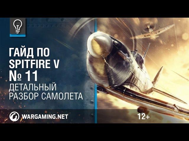 Гайд по Spitfire V. Крепкий середняк.