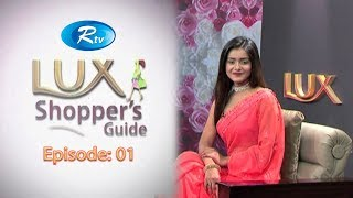 Lux Shoppers Guide | লাক্স শপারস্ গাইড | Ep_01 | Rtv Lifestyle | Rtv