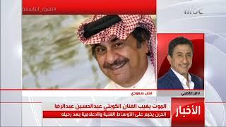"""فيديو.. """"القصبي"""" يجهش بالبكاء أثناء حديثه عن الراحل """"عبدالحسين عبدالرضا"""" - صحيفة الخرج نيوز"""