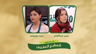 عبير عبد القادر ورينيه غاريوس - الحلقة الثالثة عشر 13