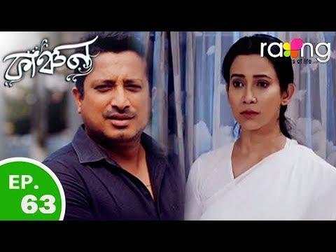 Kanchan - কাঞ্চন   17th July 2019   Full Episode   No 63