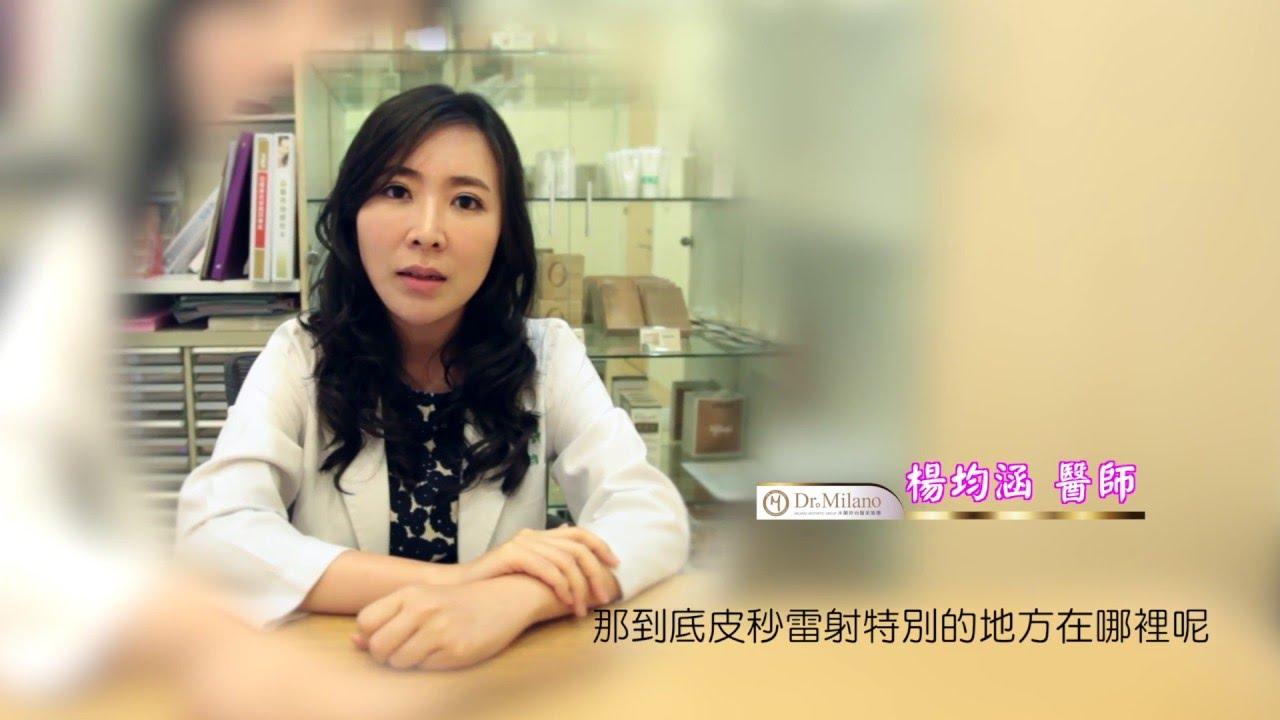 755nm皮秒雷射 -- 楊均涵醫師 - YouTube