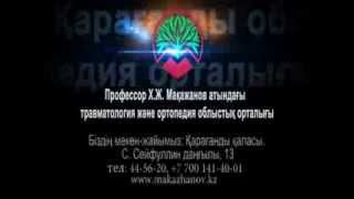 Компьютерная томография в клинике Макажанова, қаз.(, 2014-01-13T03:45:22.000Z)