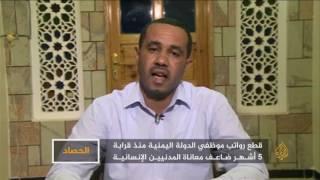 الحصاد- قرار الحكومة اليمنية الشرعية صرف مرتبات الموظفين